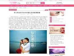 婚庆网站 二级页面