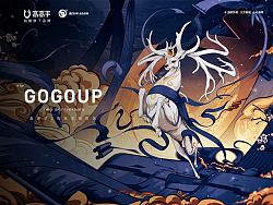 高高手2周年创意贺图-《进取之鹿,取经之路。》 by 武减武文化创意