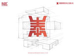 秦鼎勘测公司logo设计 测绘 建筑设计 vi设计 国企logo 字体logo 中文字体 公司标志