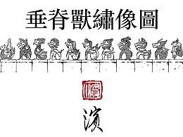 垂脊獸繡像圖