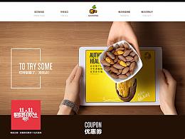香榧坚果类食品店铺首页设计