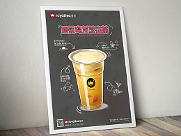 2016年饮品海报/优惠券