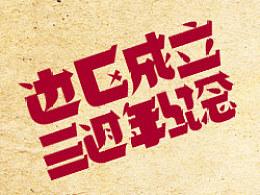 《旧时芳华》---老字体设计还原(B,41-73)