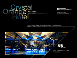 Crystal Orange Hotel 自由灵魂主页
