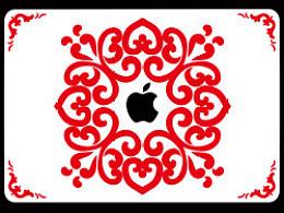 剪纸——苹果