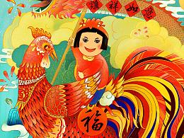 鸡年新年贺图——阿本插画