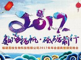 【荔枝出品】2017水墨中国风年会盛典暨颁奖晚会PPT模板