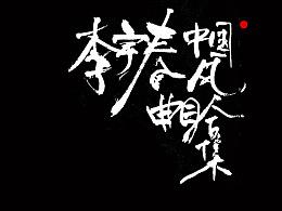 李宇春中国风曲目汇总