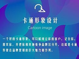 卡通形象设计1