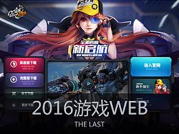 游戏WEB