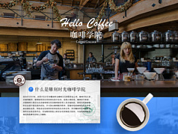 咖啡学院二级网页设计