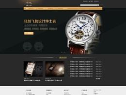 手表企业网站首页练习