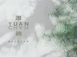 新中式主义服装品牌形象设计