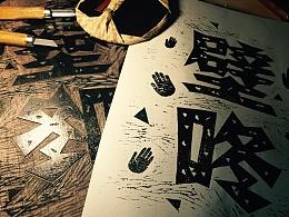 《网络语言》木刻版画-传统与网络碰撞