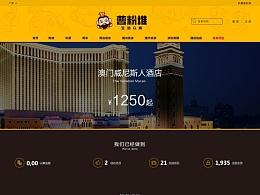 曹粉堆生活众筹PC网页设计首页