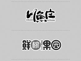 开心老头最新字体设计-公开课招募学员
