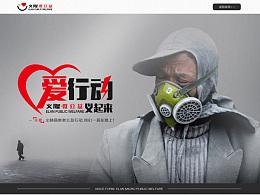 微公益-尘肺专题