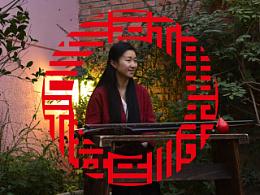 福禄寿禧来江湖会 — 第一回 — 古琴 ? 秋籁