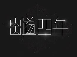 字体设计-字玩第2篇