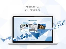 3D打印交易平台网站