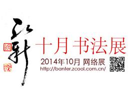 弘新十月书法展