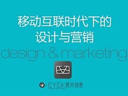 移动互联时代下的设计与营销
