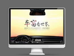C one视觉设计-奥萨汽车官网banner