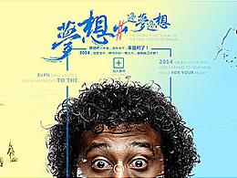 旅伴(lvpad.com)招聘专题