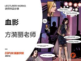 CGFUN漫画学院-方漪丽老师-《血影》