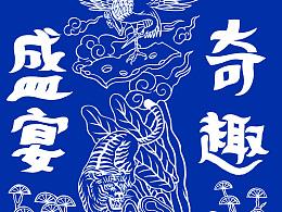 Acense  17ss  上海时装周发布会视觉插画设计