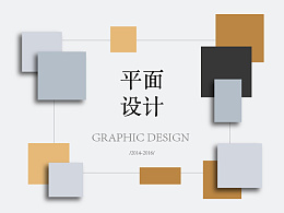 一些平面设计