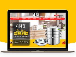天猫店铺吉浦菲厨具品牌首页