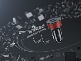 【视频】沿途车充产品3D宣传广告