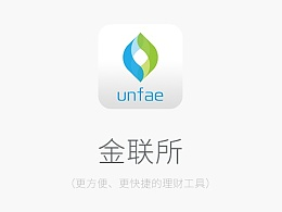 金联所app1.5版本