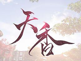 《天涯明月刀》门派字体设计