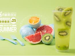 鲜果时光的前世今生| 饮品 饮料 奶茶 奶盖 摄影 海报