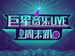 巨星音乐live周末趴专题页