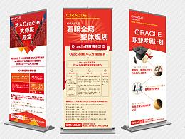 一套oracle课程易拉宝设计稿