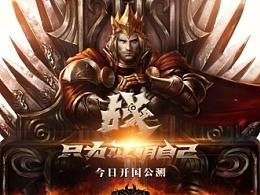 【暴风王座】游戏官网