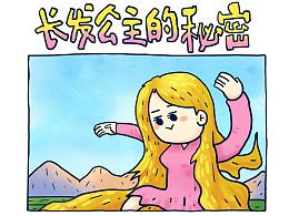 #小矛毁童年#长发公主的秘密!!!!!!!! 