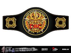中国拳王 金腰带设计
