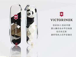 瑞士军刀平面设计比赛