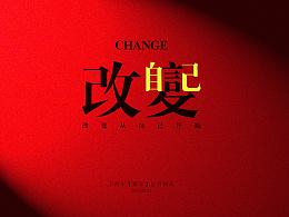 新的一年,新的改变