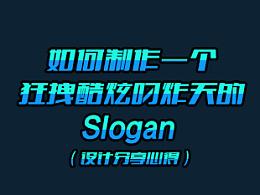 如何制作一个狂拽酷炫叼炸天的SLOGAN