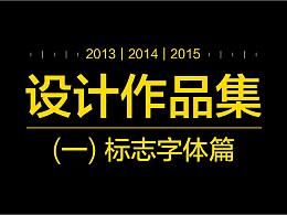 设计作品集(一)2013-2015