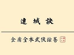 【连城诀】金庸全本武侠绘卷