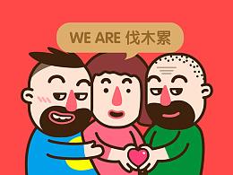 春节8天乐