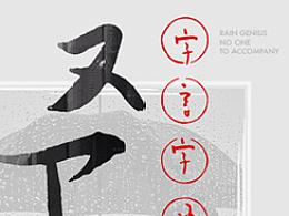 [MEOW]-又下雨了-有感而发海报设计