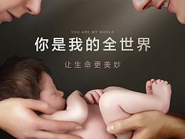 你是我的全世界 品牌画面 海报 孕产 有爱