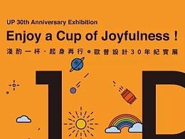 【纸语展讯】浅酌一杯,起身再行」欧普三十周年纪实展将于13日在敬人纸语开幕